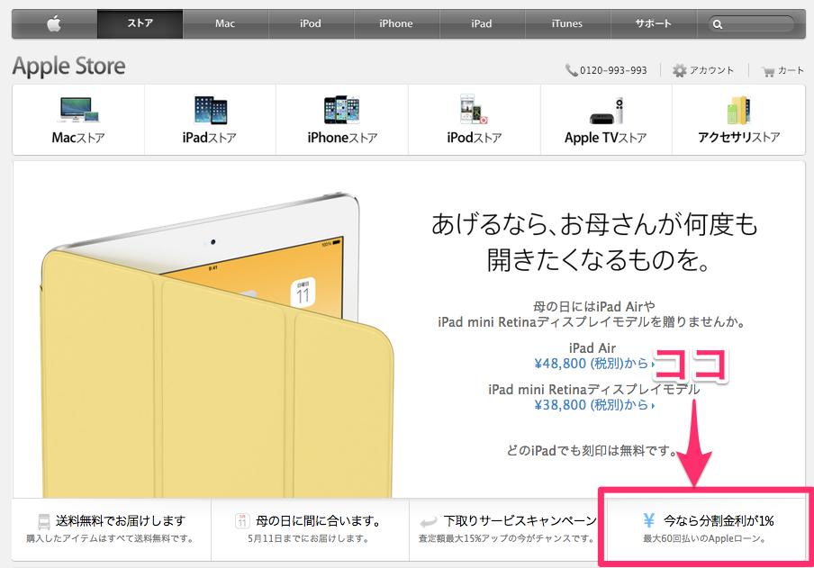 公式Apple_Store(日本)-_iPad_Air、MacBook_Pro、ほかにもたくさん