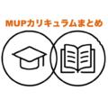 MUPカレッジ・ウサギクラス全カリキュラム(リンク先からまとめ記事にアクセス)・紹介者特典【2020年最新】